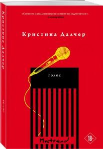 Книга Голос
