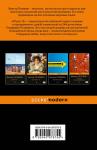 фото страниц Реальность и фантасмагория в романах Виктора Пелевина (комплект из 2-х книг) #3