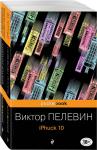 Книга Реальность и фантасмагория в романах Виктора Пелевина (комплект из 2-х книг)