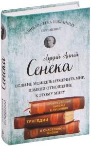 Книга Сенека. Собрание сочинений