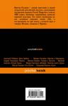 фото страниц Современный и ранний Пелевин (комплект из 2-х книг: Тайные виды на гору Фудзи и Принц Госплана) #3