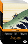 Книга Современный и ранний Пелевин (комплект из 2-х книг: Тайные виды на гору Фудзи и Принц Госплана)