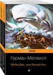 Книга Моби Дик и вдохновленные последователи (комплект из 2 книг)
