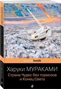 Книга Страна Чудес без тормозов и Конец Света
