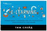 Книга e-Learning. Пошаговое руководство по разработке электронного обучения