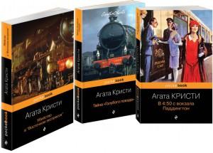 Книга Убийство под стук колес (комплект из 3 книг)