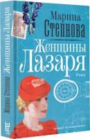 Книга Женщины Лазаря