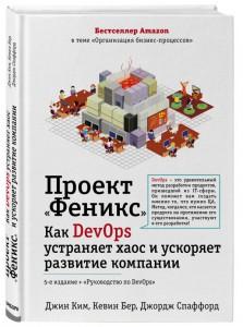 Книга Проект 'Феникс'. Как DevOps устраняет хаос и ускоряет развитие компании
