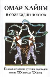 Книга Омар Хайям в созвездии поэтов. Антология русских переводов конца 19 начала 20 века