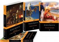 Книга Эркюль Пуаро приглашает в путешествие (комплект из 4 книг)