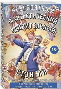 Книга Стэн Ли. Графическая автобиография
