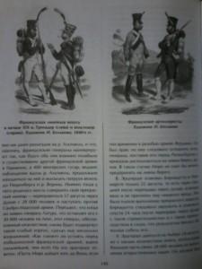 фото страниц Военное искусство. Опыт величайшего полководца #12