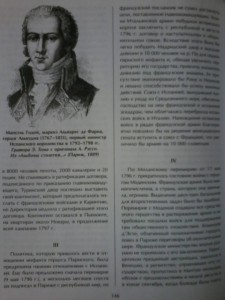 фото страниц Военное искусство. Опыт величайшего полководца #11