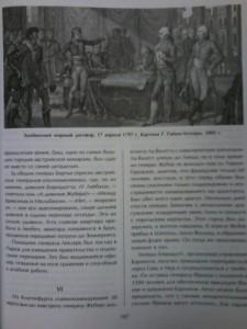 фото страниц Военное искусство. Опыт величайшего полководца #9