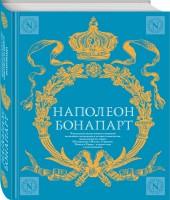 Книга Военное искусство. Опыт величайшего полководца