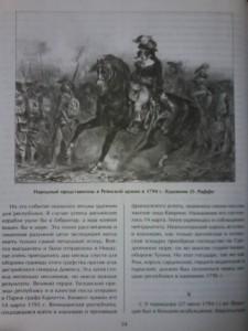 фото страниц Военное искусство. Опыт величайшего полководца #7