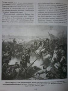 фото страниц Военное искусство. Опыт величайшего полководца #6