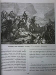 фото страниц Военное искусство. Опыт величайшего полководца #10