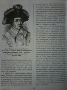 фото страниц Военное искусство. Опыт величайшего полководца #8