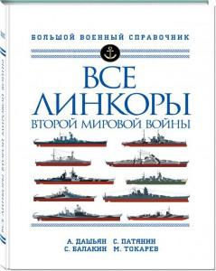 Книга Все линкоры Второй мировой войны