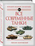 Книга Все современные танки