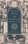Книга Мир агадической литературы
