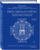 Книга Быть здесь и сейчас. Культовая книга, открывшая миру мудрость Индии и медитацию