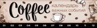 Coffeemania. Календарь важных событий на деревянной дощечке
