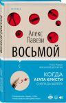 Книга Восьмой детектив