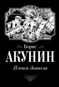 Книга Плевок Дьявола