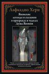 Книга Японские легенды и сказания о призраках и чудесах. Душа Японии