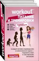 Книга Workout. Питание и тренировки (комплект из 2 книг)