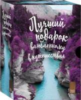 Книга Подарок влюбленному в путешествия (комплект из 3 книг)
