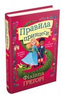 Книга Правила принцеси