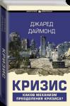Книга Кризис