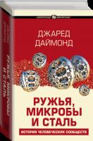 Книга Ружья, микробы и сталь. История человеческих сообществ