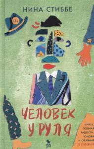 Книга Человек у руля