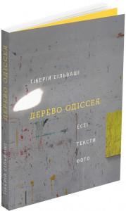 Книга Дерево Одіссея: Есеї, тексти, фото