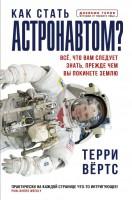 Книга Как стать астронавтом?