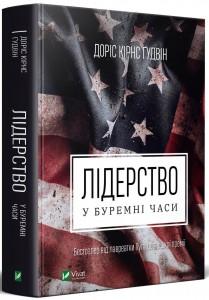 Книга Лідерство в буремні часи