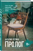 Книга Пролог