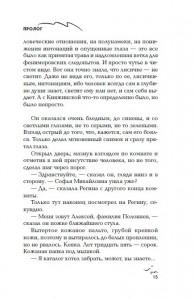 фото страниц Пролог #8