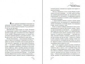 фото страниц Пролог #3