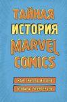 Книга Тайная история Marvel Comics. Как группа изгоев создала супергероев