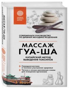 Книга Китайский массаж Гуа-ша. Уникальный метод удаления токсинов из организма
