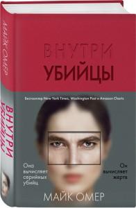 Книга Внутри убийцы