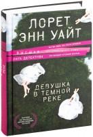 Книга Девушка в темной реке