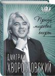Книга Дмитрий Хворостовский. Принц мировой оперы
