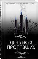 Книга День всех пропавших