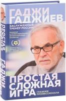 Книга Простая сложная игра глазами профессионала